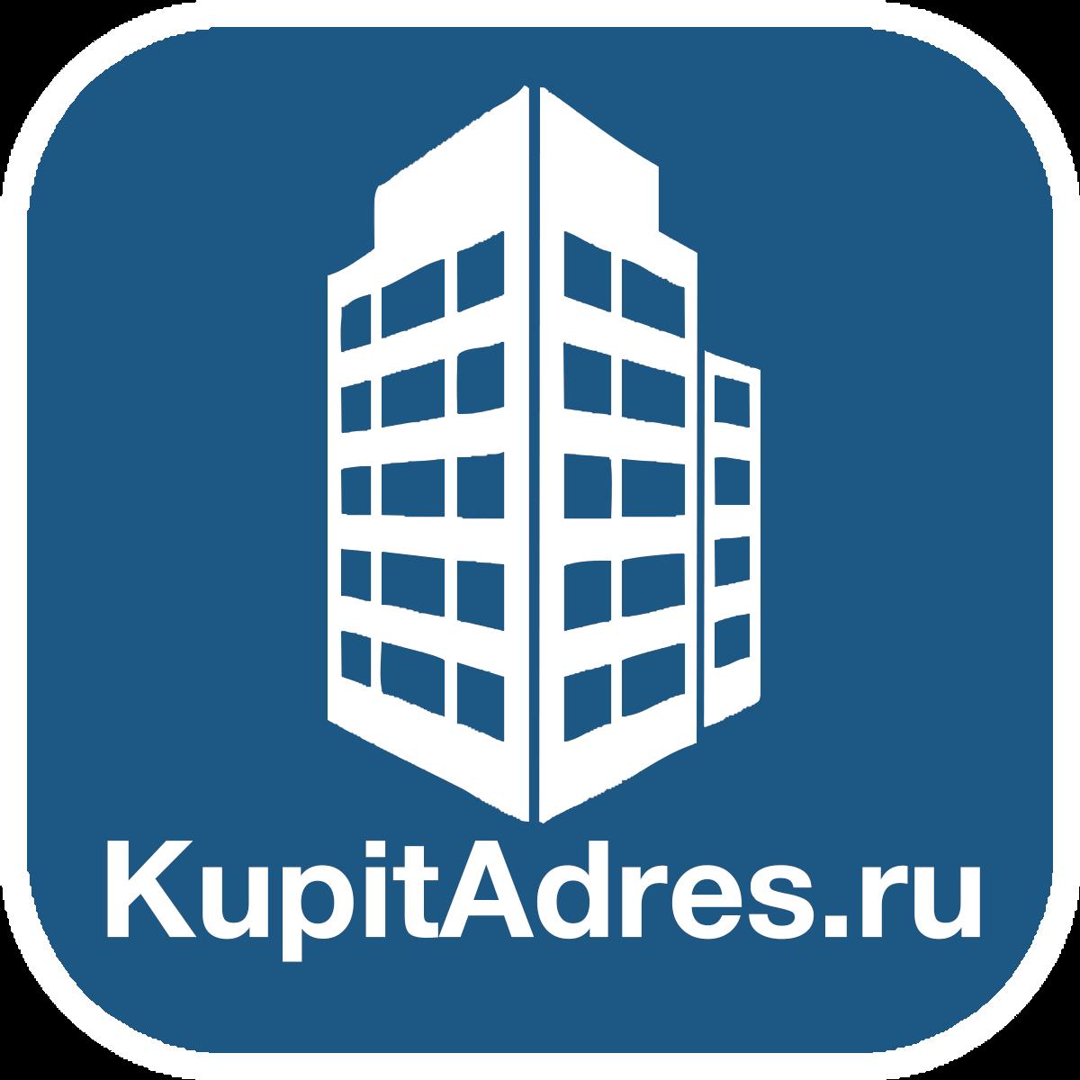 Купить юридический адрес в Москве от собственника для регистрации ООО KupitAdres.ru